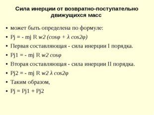 Сила инерции от возвратно-поступательно движущихся масс может быть определена
