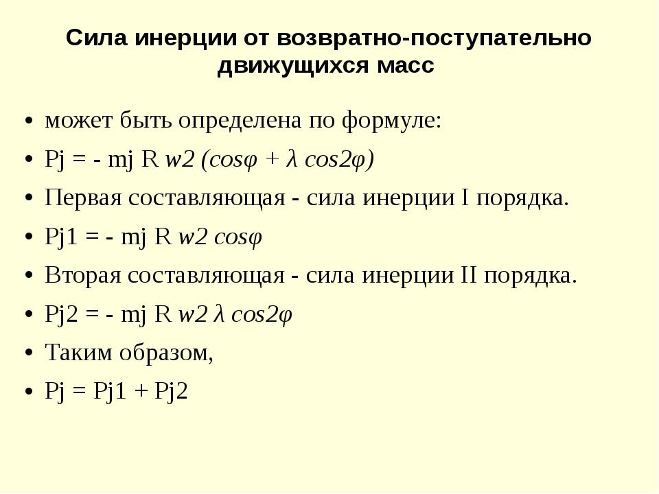 Сила инерции от возвратно-поступательно движущихся масс может быть определена...