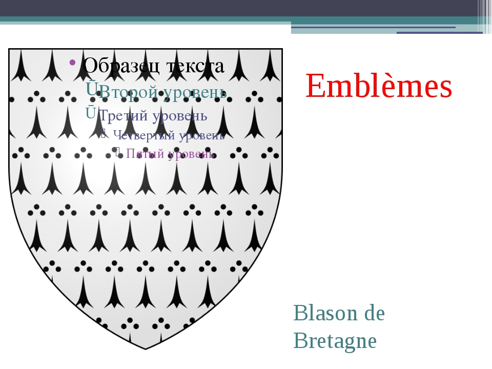 Emblèmes Blason de Bretagne