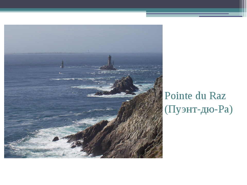 Pointe du Raz (Пуэнт-дю-Ра)