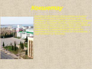 Кокшетау Кокшетау сегодня является административным центром Акмолинской облас