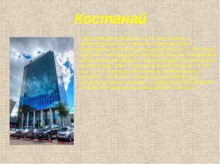 Костанай Город Костанай образован, в 1879 году, является административным, то