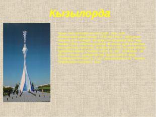 Кызылорда Город стал называться Кзыл-Орда с 1857 года. Административный центр