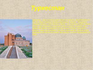 Туркестан Туркестан - город в Южно-Казахстанской области, расположенный в 180