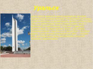 Уральск Город Уральск является административным центром Западно-Казахстанской