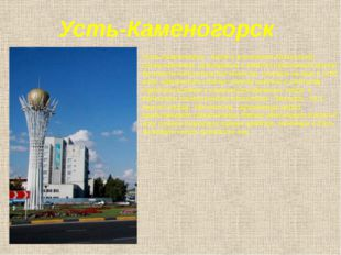 Усть-Каменогорск Усть-Каменогорск - город в восточном Казахстане, промышленны