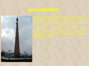 Шымкент Шымкент - один из древнейших городов Казахстана, возраст которого дат