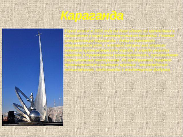 Караганда Город возник в 1931 году на базе одного из крупнейших в Казахстане...