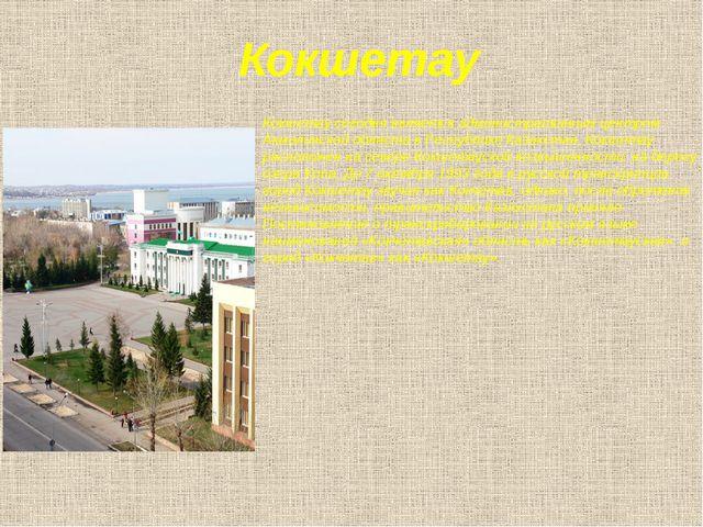Кокшетау Кокшетау сегодня является административным центром Акмолинской облас...