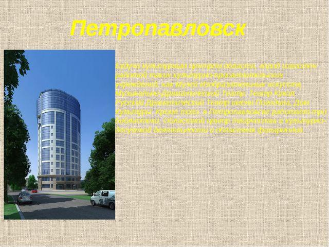 Петропавловск Будучи культурным центром области, город известен работой таких...