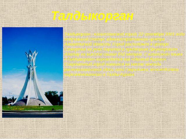 Талдыкорган Талдыкорган - казахстанский город, 22 сентября 2001 года получивш...