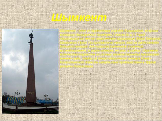 Шымкент Шымкент - один из древнейших городов Казахстана, возраст которого дат...