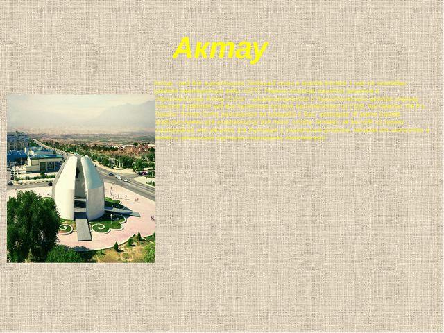Актау Актау - рай для курортников. Пляжный сезон в городе длится с мая по сен...