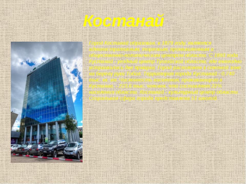 Костанай Город Костанай образован, в 1879 году, является административным, то...