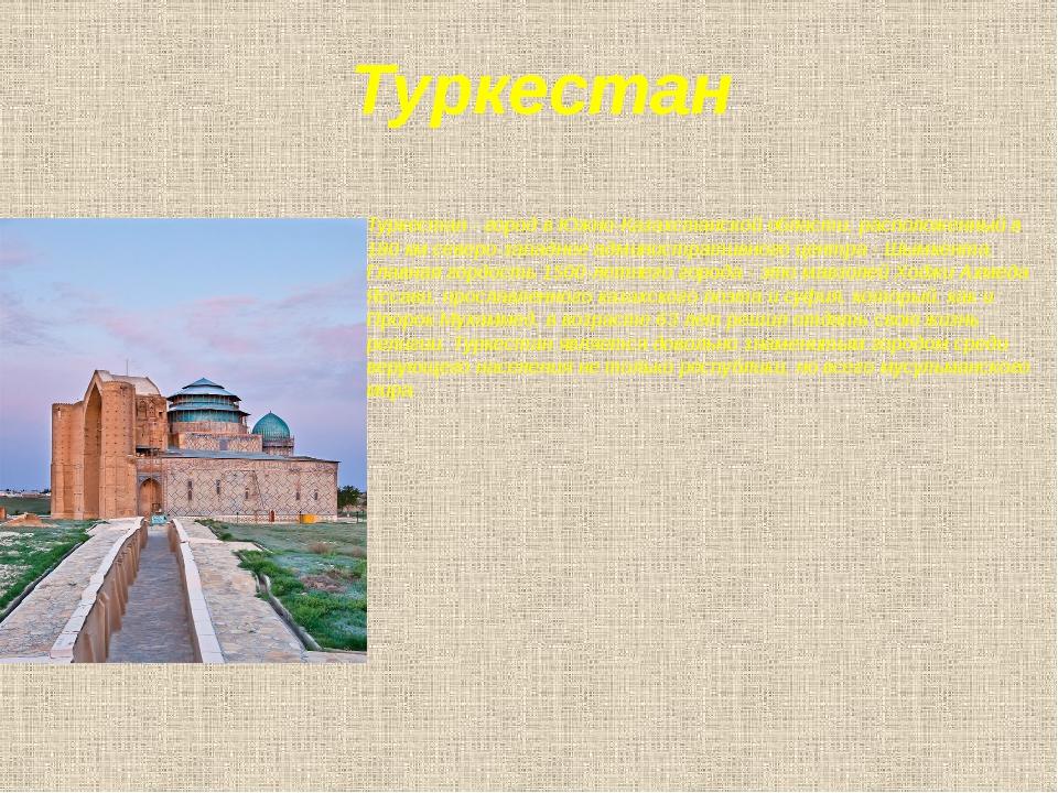 Туркестан Туркестан - город в Южно-Казахстанской области, расположенный в 180...