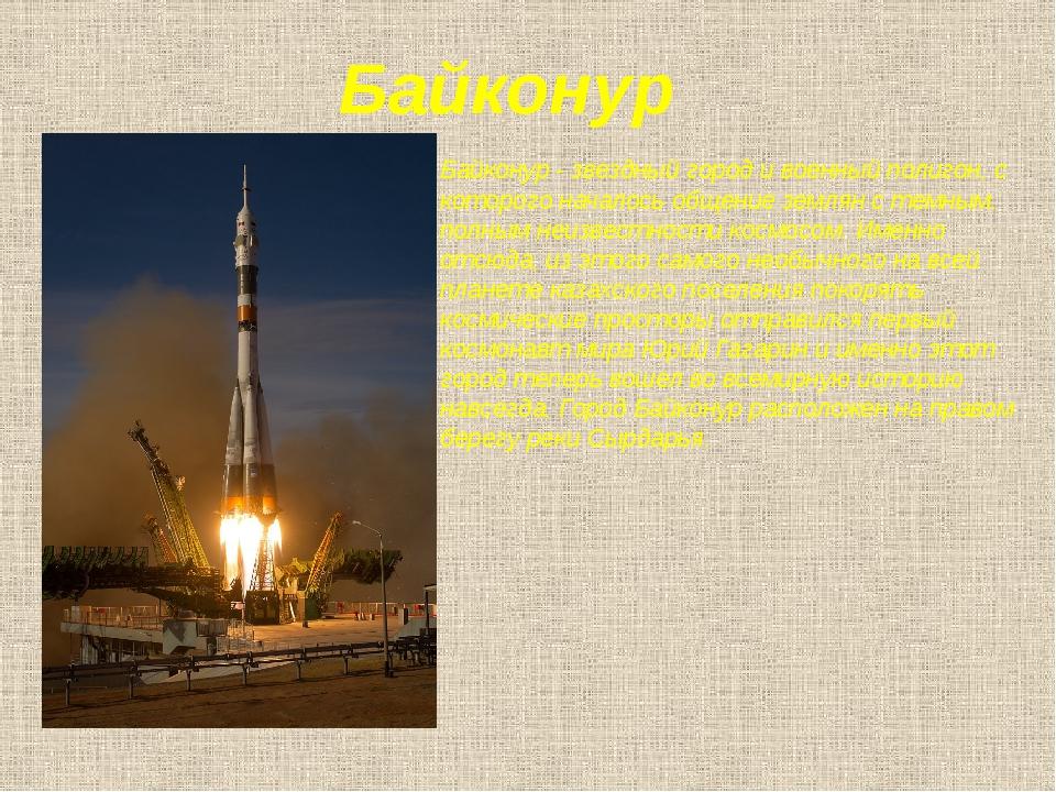 Байконур Байконур - звездный город и военный полигон, с которого началось общ...