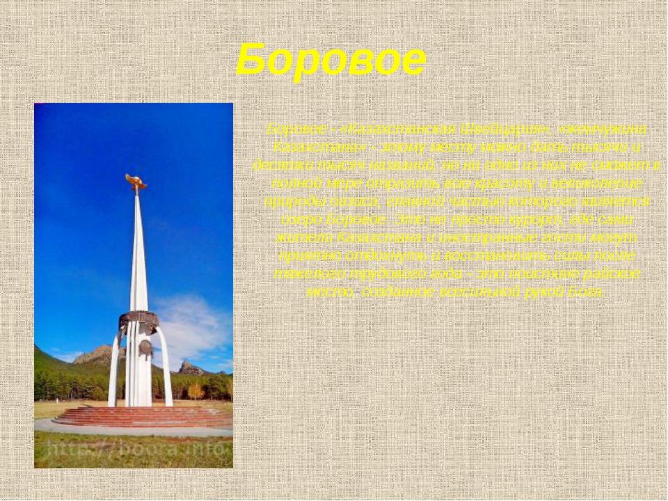 Боровое Боровое - «Казахстанская Швейцария», «жемчужина Казахстана» - этому м...