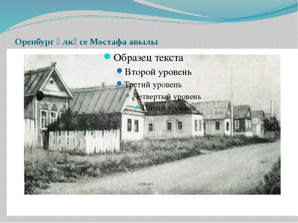 Оренбург өлкәсе Мостафа авылы