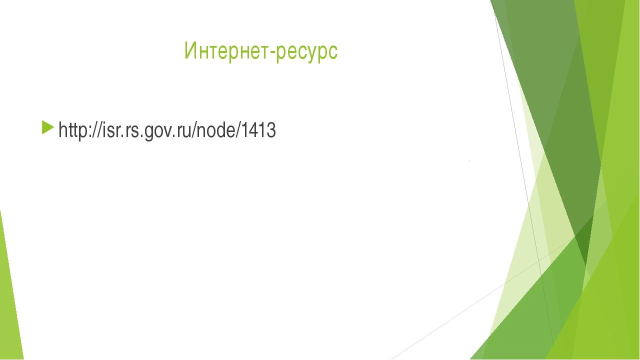 Интернет-ресурс http://isr.rs.gov.ru/node/1413