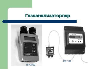 Газоанализаторлар ПГА-300 ФСТ-04
