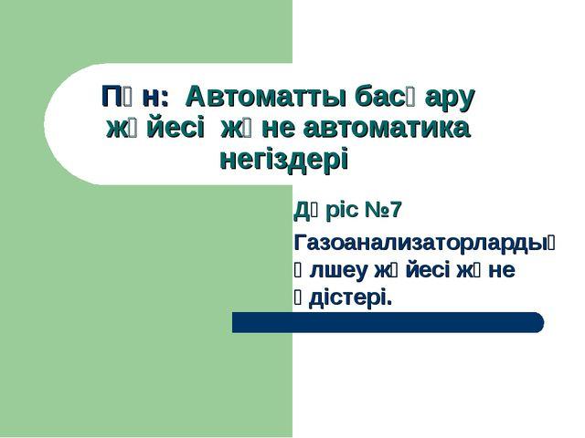 Пән: Автоматты басқару жүйесі және автоматика негіздері Дәріс №7 Газоанализа...