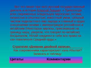 Вот что пишет про него русский государственный деятель и историк Алексей Лев