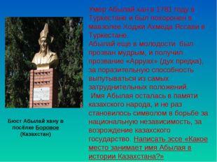 Умер Абылай хан в 1781 году в Туркестане и был похоронен в мавзолее Ходжи Ахм