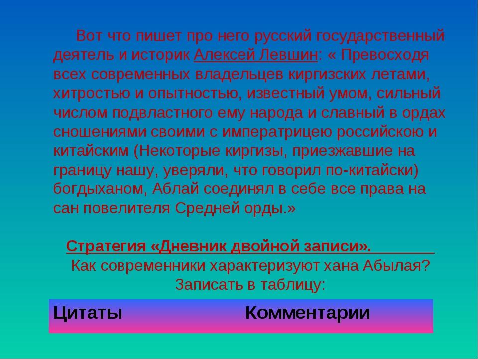 Вот что пишет про него русский государственный деятель и историк Алексей Лев...