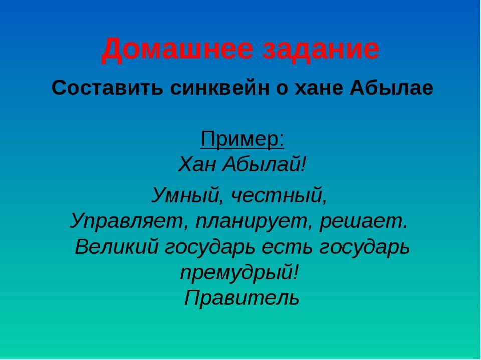 Домашнее задание Составить синквейн о хане Абылае Пример: Хан Абылай! Умный,...