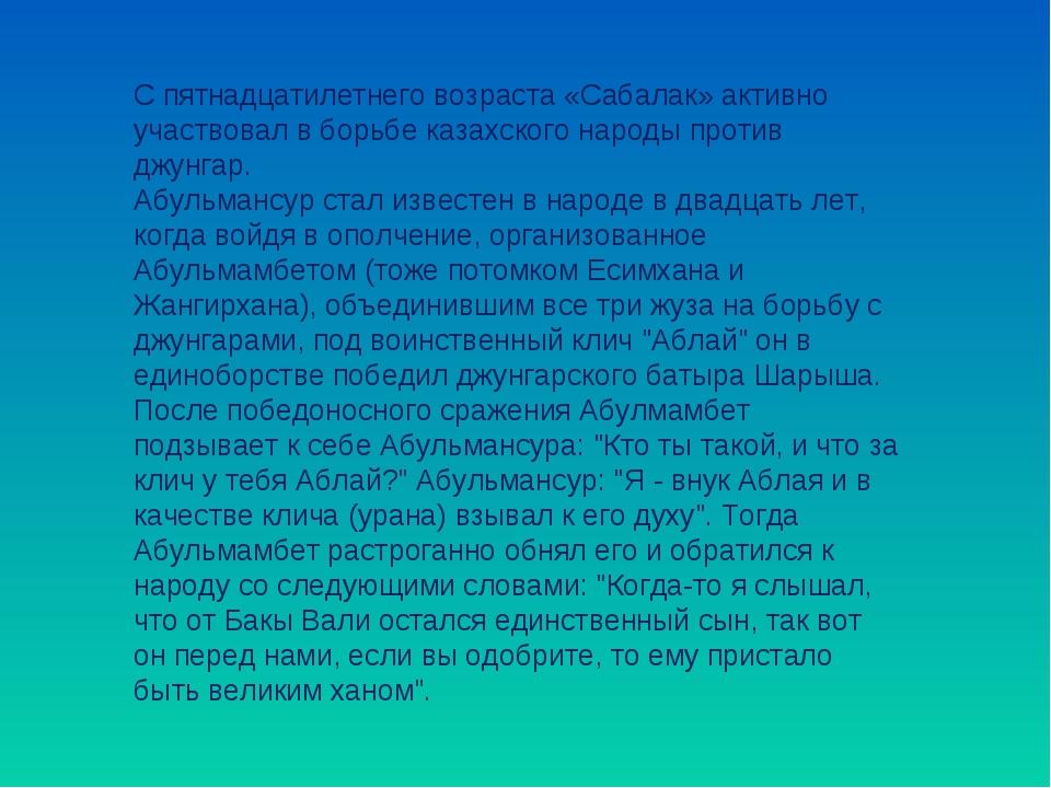 С пятнадцатилетнего возраста «Сабалак» активно участвовал в борьбе казахского...