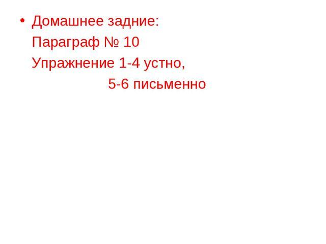 Домашнее задние: Параграф № 10 Упражнение 1-4 устно, 5-6 письменно