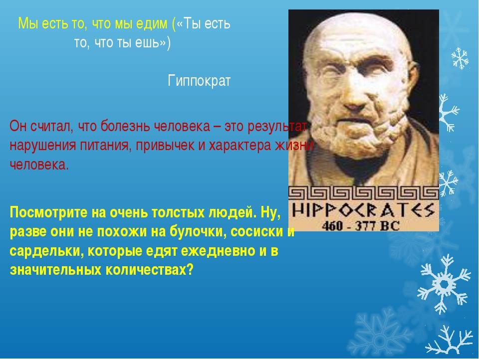 Мы есть то, что мы едим («Ты есть то, что ты ешь») Гиппократ Он считал, что б...