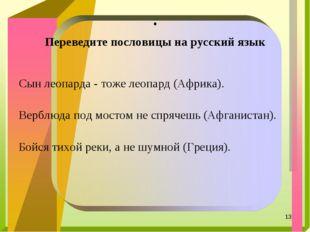 * . Переведите пословицы на русский язык Сын леопарда - тоже леопард (Африка)