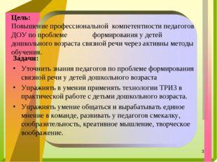 * Цель: Повышение профессиональной компетентности педагогов ДОУ по проблеме ф