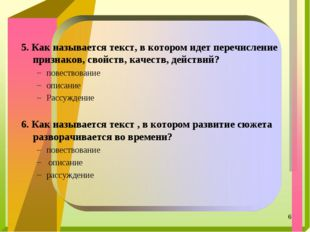 * 5. Как называется текст, в котором идет перечисление признаков, свойств, ка