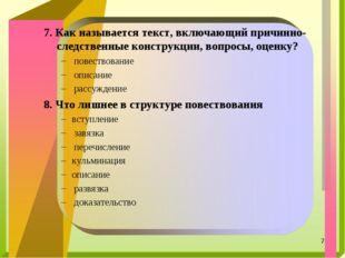 * 7. Как называется текст, включающий причинно-следственные конструкции, вопр