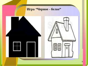 """* Игра """"Черное - белое"""""""