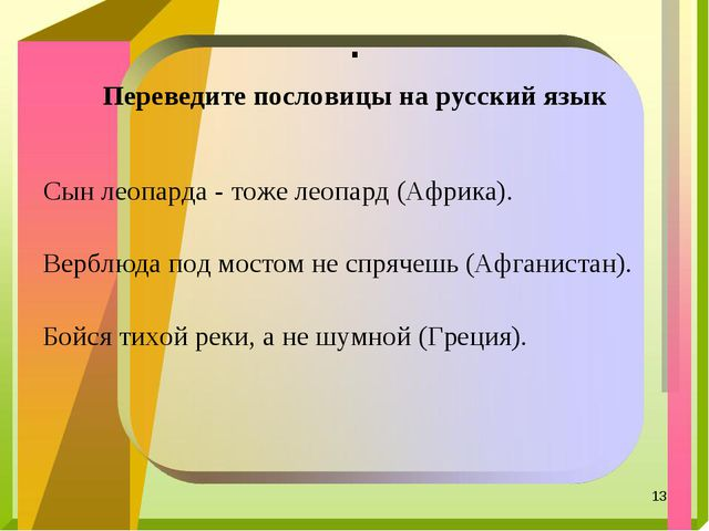 * . Переведите пословицы на русский язык Сын леопарда - тоже леопард (Африка)...