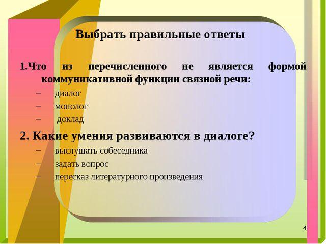 * Выбрать правильные ответы 1.Что из перечисленного не является формой коммун...