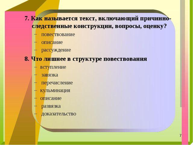 * 7. Как называется текст, включающий причинно-следственные конструкции, вопр...