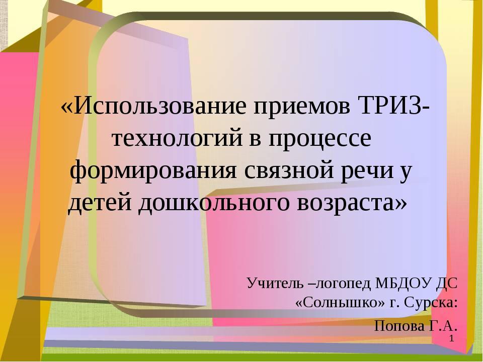 * Учитель –логопед МБДОУ ДС «Солнышко» г. Сурска: Попова Г.А. «Использование...