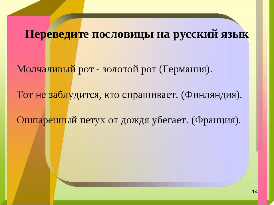 * Переведите пословицы на русский язык Молчаливый рот - золотой рот (Германия...