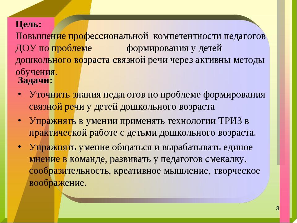 * Цель: Повышение профессиональной компетентности педагогов ДОУ по проблеме ф...