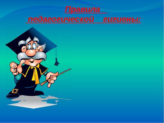 Правила педагогической гигиены: