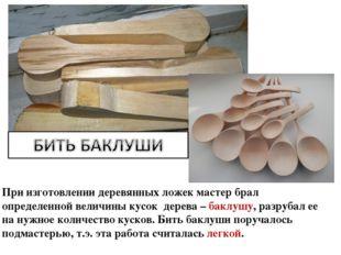При изготовлении деревянных ложек мастер брал определенной величины кусок дер