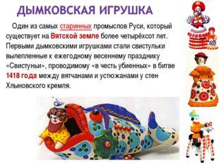 Один из самых старинных промыслов Руси, который существует на Вятской земле б