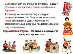 Дымковские игрушки очень разнообразны – здесь и всадники на конях и птицы рас
