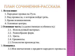 1. Вступление: Народные промыслы Руси. Вид промысла, о котором пойдет речь. В