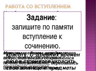 Земля русская испокон веков славится своими мастерами, людьми, способными сво