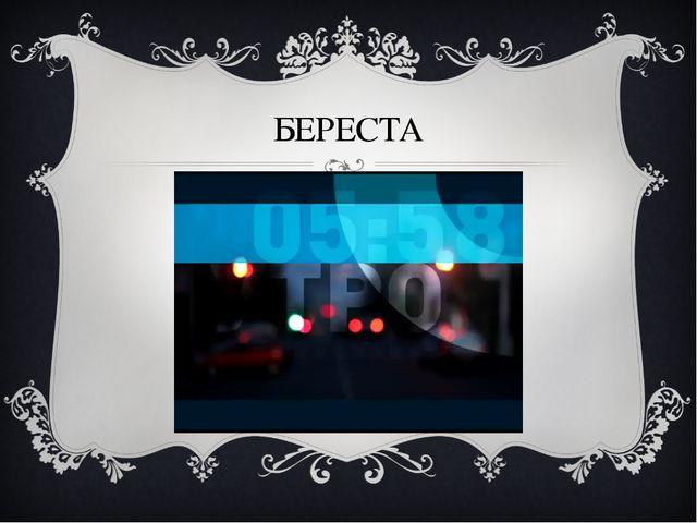БЕРЕСТА